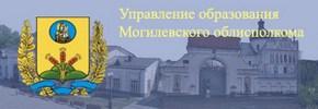 УО Могилевского исполнительного комитета