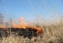 Внимание! Загорания сухой растительности