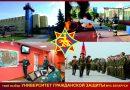 День открытых дверей в ГУО «Университет гражданской защиты МЧС Республики Беларусь»