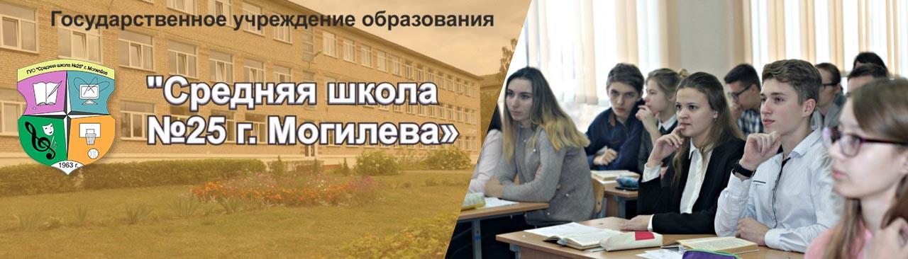 "ГУО ""Средняя школа №25"""
