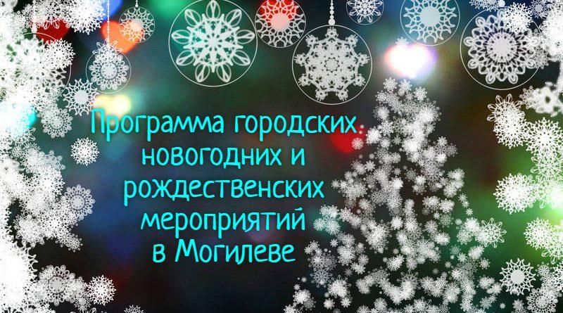 Новый год 2020 в Могилеве