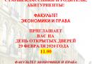 29 февраля 2020 года — День открытых дверей факультета экономики и права