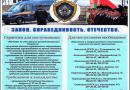 Информация об отборе кандидатов для поступления в 2020 году на следственно-экспертный факультет Академии МВД Республики Беларусь