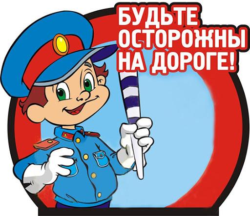 Неделя детской безопасности проходит в Могилеве